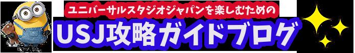 (USJ)ユニバーサルスタジオジャパン攻略ガイドblog★