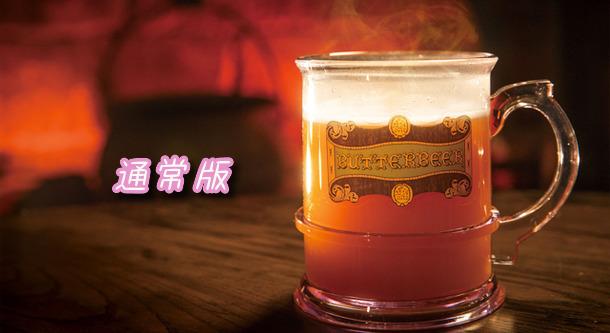 バタービールカップ