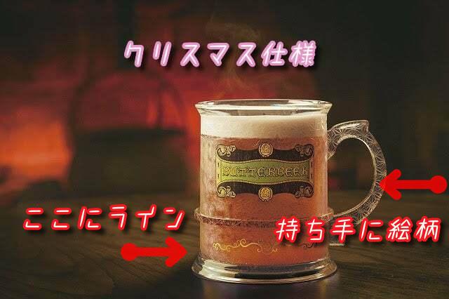 バタービールカップクリスマス