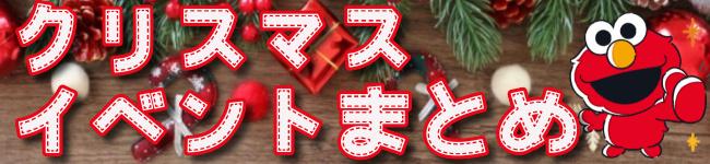 クリスマスイベントまとめ